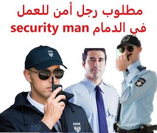وظائف السعودية مطلوب رجل أمن للعمل  في الدمام security man