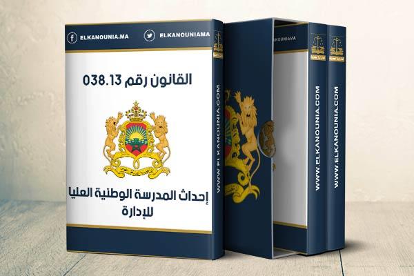 القانون رقم 038.13 المتعلق بإحداث المدرسة الوطنية العليا للإدارة PDF