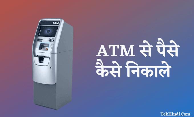 जानिए ATM से पैसे कैसे निकाले | ATM Se Paise Kaise Nikale?