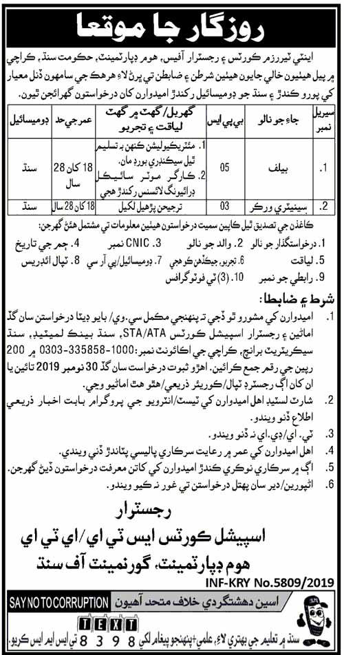 Home Department Govt Of Sindh Jobs Last Date 30 Nov 2019