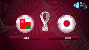 مشاهدة مباراة اليابان وعمان بث مباشر بتاريخ 02-09-2021 تصفيات آسيا المؤهلة لكأس العالم 2022