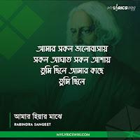 Amar Hiyar Majhe Lyrics
