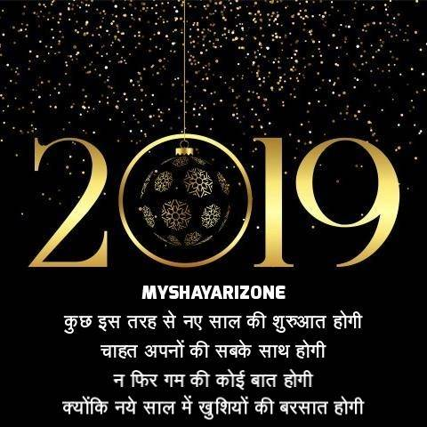 Best Hindi New Year Shayari Image Wallpaper Whatsapp Status