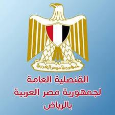 حجز موعد لعمل اي مصلحة بالسفارة المصرية بالرياض