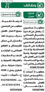 حالا وظائف جميع التخصصات  جريدة الاهرام الجمعة 2020/08/28 - عدد الاهرام الأسبوعي 28 اغسطس 2020 مرفقا بالصور