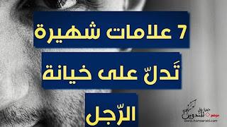 7 علامات شهيرة تدل على خيانة الرجل لزوجته أنواع الخيانة الزوجية وأسبابها علامات خيانة الرجل لزوجته