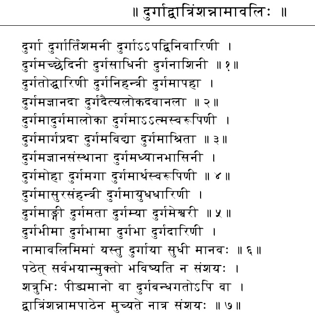 Beejakshara Mantras: beejakshara mantra 32 Names of Durga