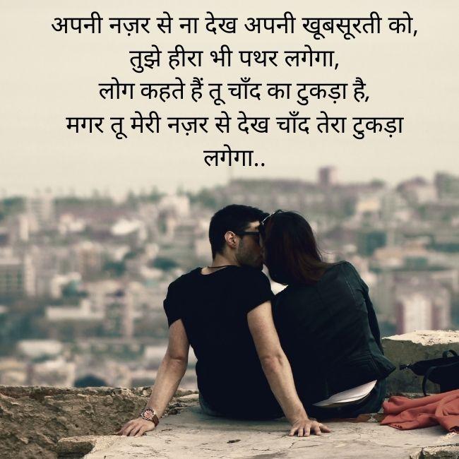 Heart Touching Romantic Shayari in Hindi