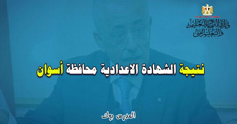 ظهرت نتيجة الشهادة الاعدادية أسوان الترم الثاني 2020 بالأسم ورقم الجلوس اعرف نتيجتك من هنا aswan.moe.gov