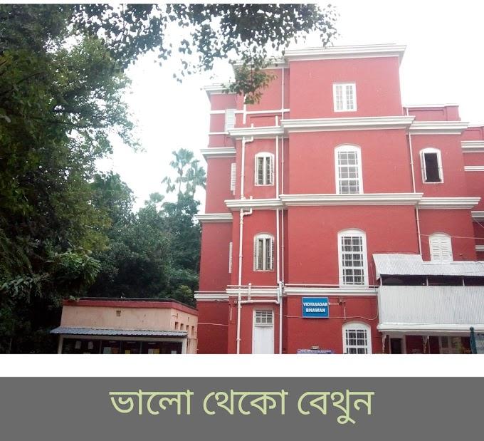 ভালো থেকো বেথুন