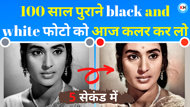 Free Online Tools to Convert Black and White Photos to Color in Hindi