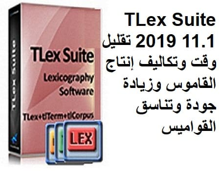 TLex Suite 2019 11.1 تقليل وقت وتكاليف إنتاج القاموس وزيادة جودة وتناسق القواميس