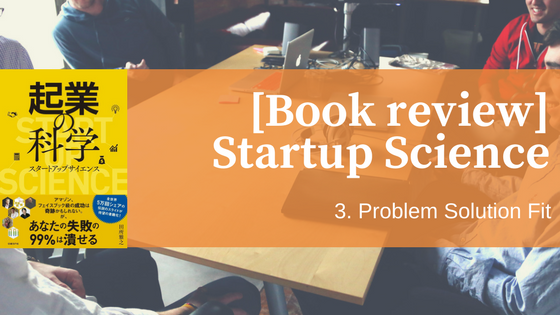 [Book review] Startup Science - Problem Solution Fit