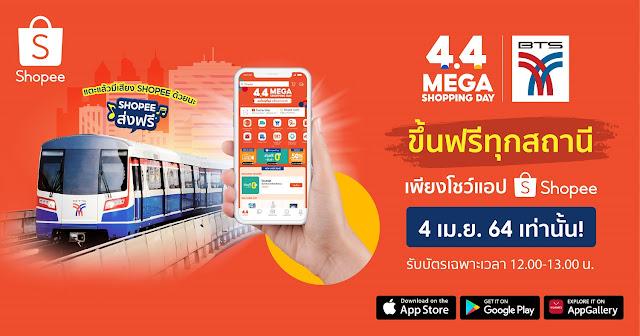 """มันส์ใหญ่มาก! """"ช้อปปี้"""" เหมาบัตรให้ผู้โดยสารขึ้นบีทีเอสฟรีทั่วกรุงครั้งแรกในไทย"""