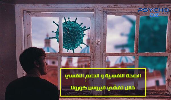 الصحة النفسية و الدعم النفسي خلال تفشي  فيروس كورونا pdf