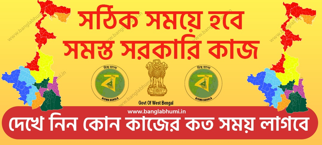 Public works time schedule of west bengal government