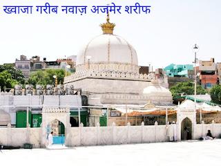 हज़रत ख्वाजा मोईनुद्दीन चिश्ती (ख्वाजा गरीब नवाज़) Hazrat Khwaja Moinuddin Chishti