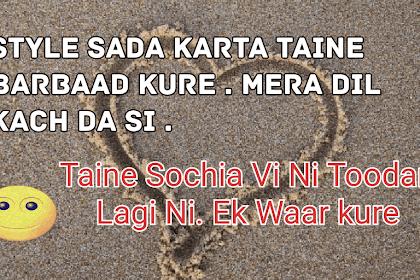 Short Status About Life in Punjabi- Top 20 Sad Status