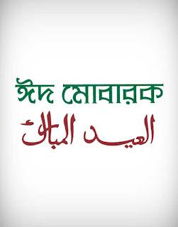 eid mubarak vector, eid mubarak, ramadan karem vector, islamic vector, eid letter, eid calligraphy, muslim vector, arabian vector, ঈদ মোবারক ভেক্টর,