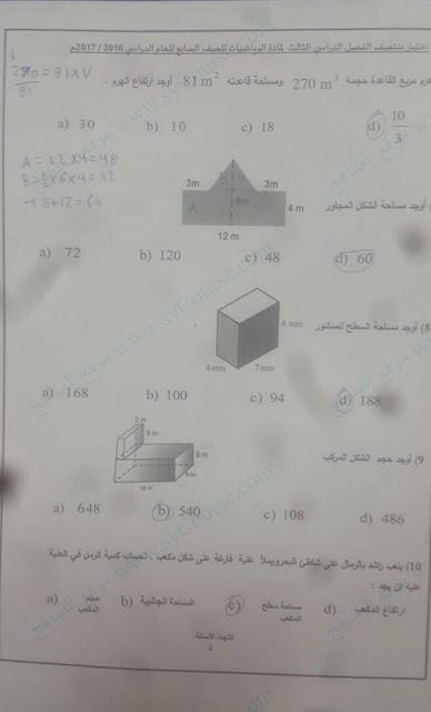 http://sis-moe-gov-ae.arabsschool.net/2017/05/math-grade8-trim3.html