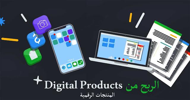 الربح من ديجتال بروداكت والخدمات الرقمية بطريقة سهلة جدا مجربة ومبالغ كبيرة عن طريق الموبايل والكمبيوتر بدون التحرك من مكانك ومن المنزل باستعمال Digital Products.