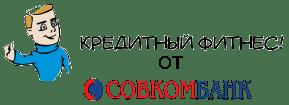 Кредитный фитнес от Совкомбанка