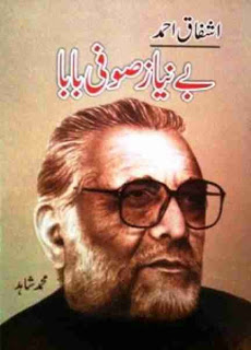 Bay Niaz Sufi Baba By Ashfaq Ahmed
