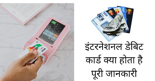 इंटरनेशनल डेबिट कार्ड की जानकारी