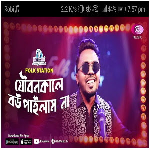 Joubon Kale Bou Pailam Na (যৌবন কালে বউ পাইলাম না) Belal Khan Ft Jk Majlish Song lyrics download