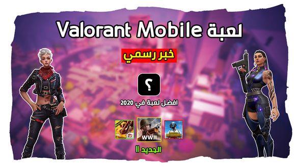 اخبار رسمية عن Valorant Mobile !! نسخة Ghost Of War العالمية و افضل لعبة في 2020   اخبار الجوال