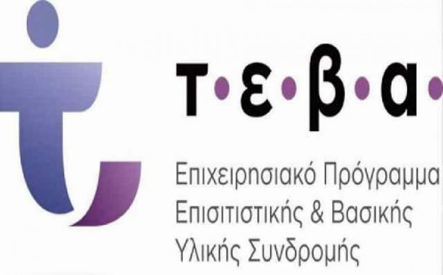 Ανακοίνωση διεξαγωγής συνοδευτικών δράσεων του ΤΕΒΑ στον Δήμο Αριστοτέλη