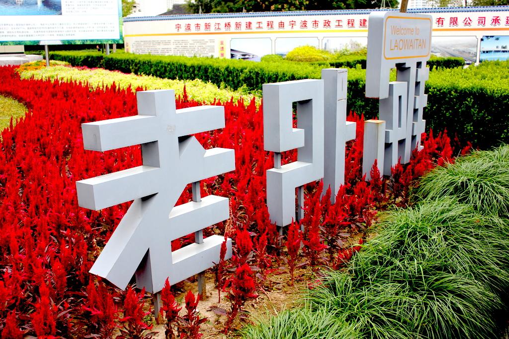 中國 - 不是上海外灘。這是。寧波老外灘! - 旅遊、時尚、文字、攝影 - udn部落格
