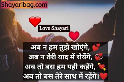 Romantic Pyar Bhari Shayari Wallpaper