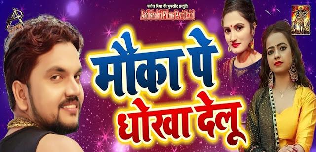 Mauka Pe Dokha Delu Lyrics - Gunjan Singh, Antra Singh Priyanka