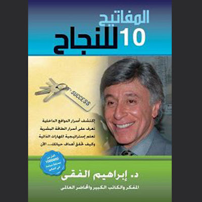 كتاب - المفاتيح العشرة للنجاح - إبراهيم الفقي