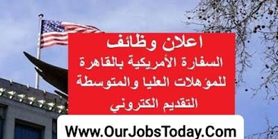 وظائف السفارة الأمريكية بالقاهرة United States Embassy Jobs in Cairo