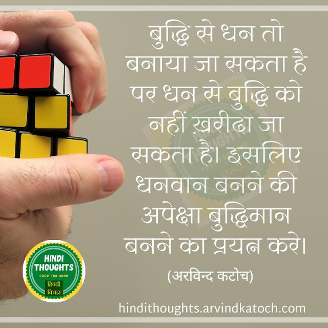 intelligence,Hindi Thought, Arvind Katoch,wealth,