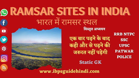 Ramsar Sites in India |भारत के रामसर स्थल (वेटलैंड्स)