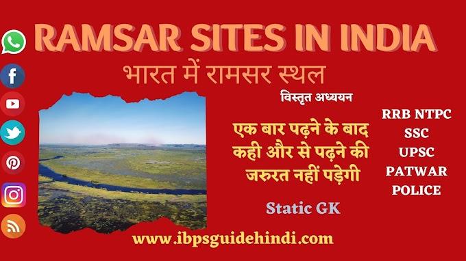 रामसर स्थल क्या हैं? भारत में कितने रामसर स्थल हैं और उनके क्या नाम हैं? | Ramsar Sites in India