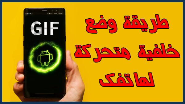 كيفية تعيين فيديو أو صورة متحركة GIF كخلفية لهاتفك Android