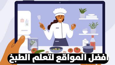 افضل 5 مواقع لتعليم الطبخ   أشهر الأكلات العالمية