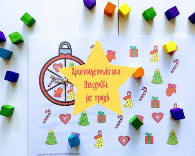 Blogmas day 2/ Χριστουγεννιάτικο παιχνίδι με τροχό