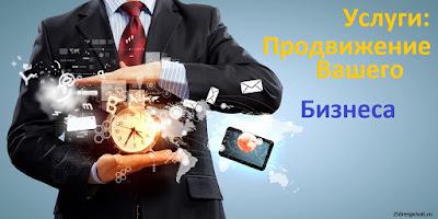 Услуги, продвижение своего, (личного) бизнеса