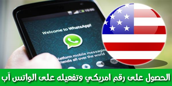 طريقة الحصول على رقم هاتفي امريكي  وإستعماله على الواتس آب