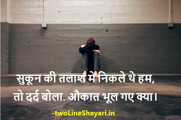 Sad Feeling Shayari Pic, Sad Feeling Shayari Photo ,Sad Feeling Shayari Image, Sad Feeling Shayari Image Download