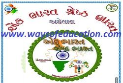 EK BHARAT SHRESHTH BHARAT AHEVAL ANE PARIPATRA