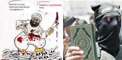 Αποτέλεσμα εικόνας για ισλαμ φονοι