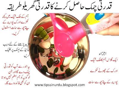 Natural skin glow, Natural skin glow and Whitening tips, Whitening tips in Urdu Hindi