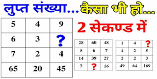 Maths Reasoning Questions in Hindi
