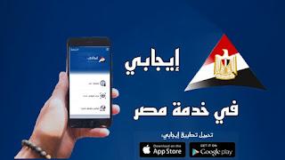 مشروعات مصر | تطبيق إيجابى للمحمول - خريطة مشروعات مصر